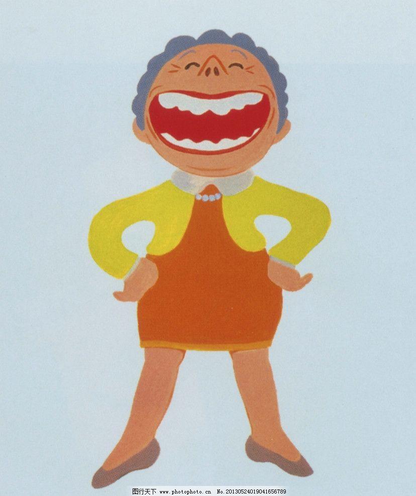 插画 开心 大笑 开怀大笑 笑哈哈 绘画书法 文化艺术 设计 400dpi tif
