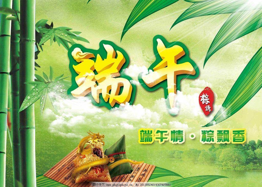 端午节 端午节素材 粽子 海报素材 竹叶 竹子 白云 龙 端午 节日素材