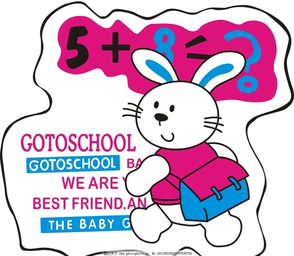 小兔子背书包卡通