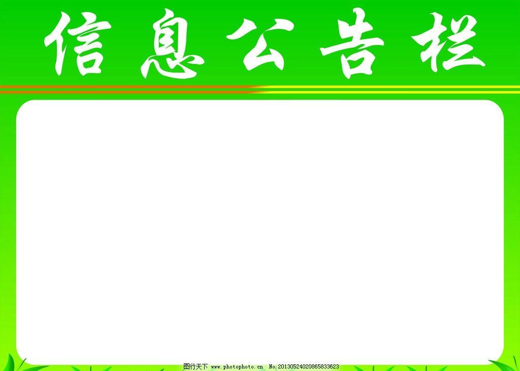 信息告示栏 信息 告示栏 绿色 好看 漂亮 其他 底纹边框 矢量 cdr