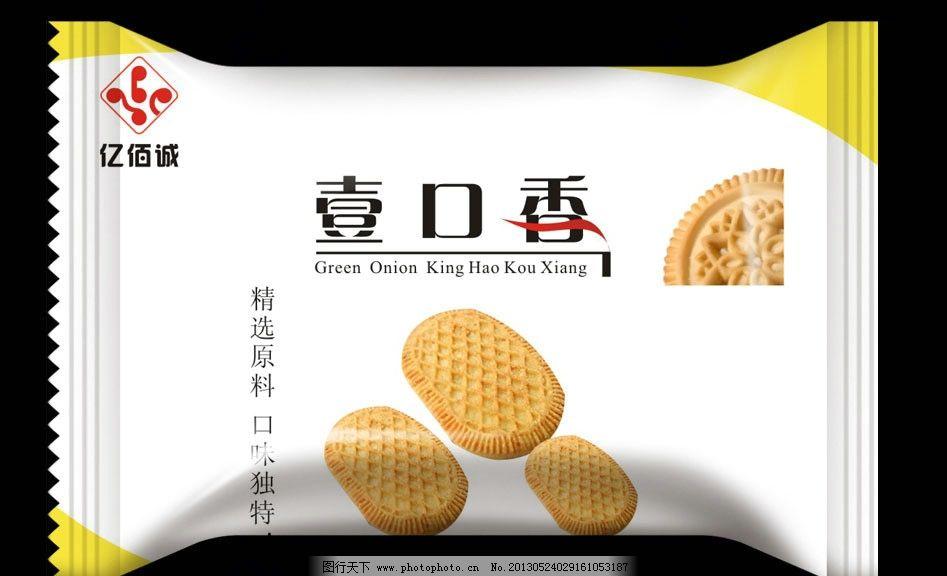 饼干包装盒 平面 食品包装 平面图 包装设计 广告设计 矢量