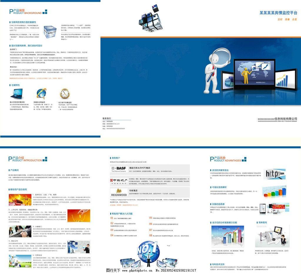 第一名 放大镜 方块 展板 显示屏 展示 模块分析 电子商务 产品册图片