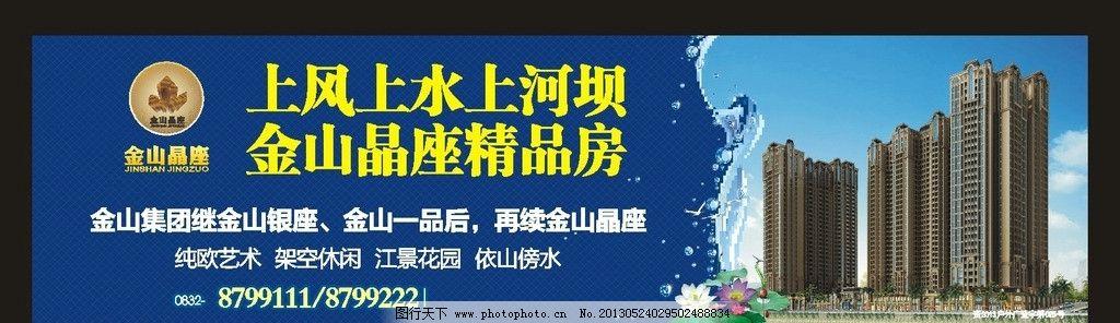 房地产广告 格子 底纹 湖水 荷花 标志 房子 广告设计 矢量