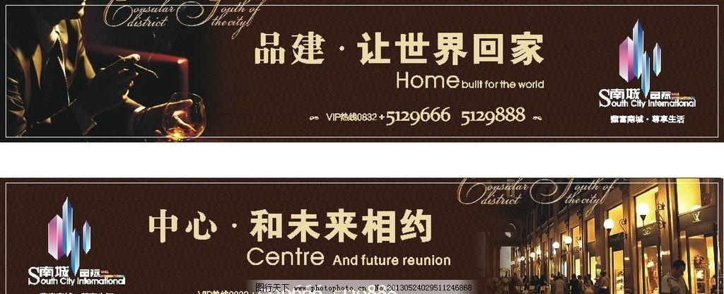 房地产广告 暗纹 标志 深咖啡 房子 人物 广告设计 矢量