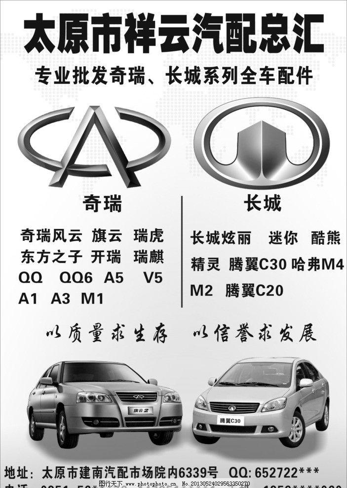 长城配件 汽配广告 汽车配件 汽配杂志 广告设计 矢量