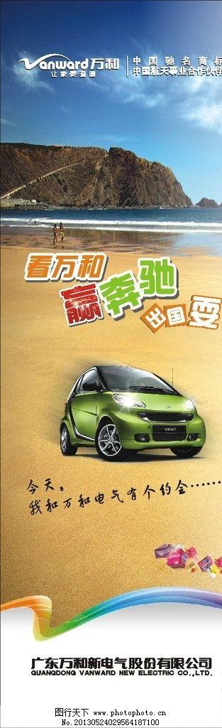 万和广告 标志 海边 小车 人物 广告设计 矢量