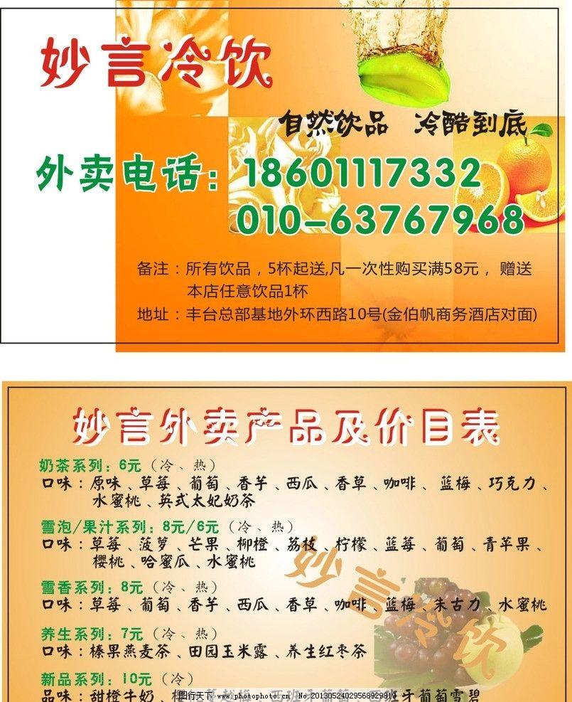 奶茶名片 橙色名片 四色名片 精致名片 葡萄 模版 广告设计 矢量