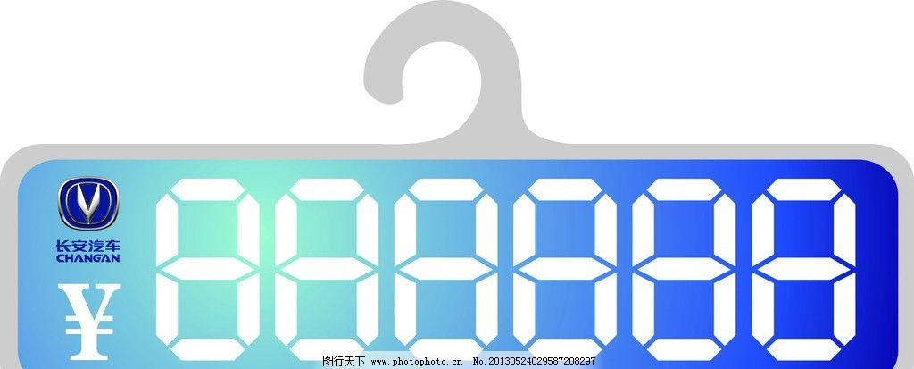 价格牌 长安汽车标志 长安汽车标价牌 虚拟数字 广告设计 矢量