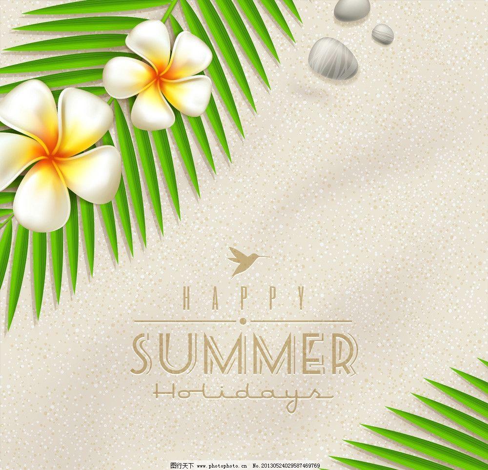 夏季标签矢量素材 夏季标签模板下载 花卉 夏日 夏天 椰子树 贴纸