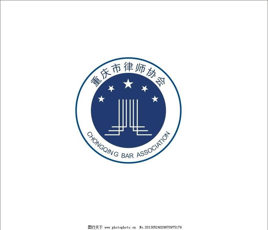 重庆律师协会标志图片