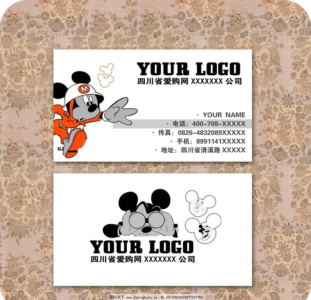 儿童玩具 卡通绘画 儿童插画 卡通幼儿名片 儿童名片 名片卡片设计 名