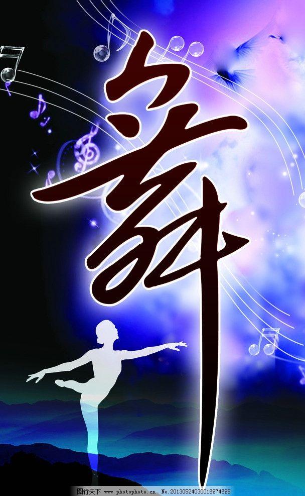 舞蹈 芭蕾 音乐 音乐符号 山 跳舞 人 投影人 广告设计模板