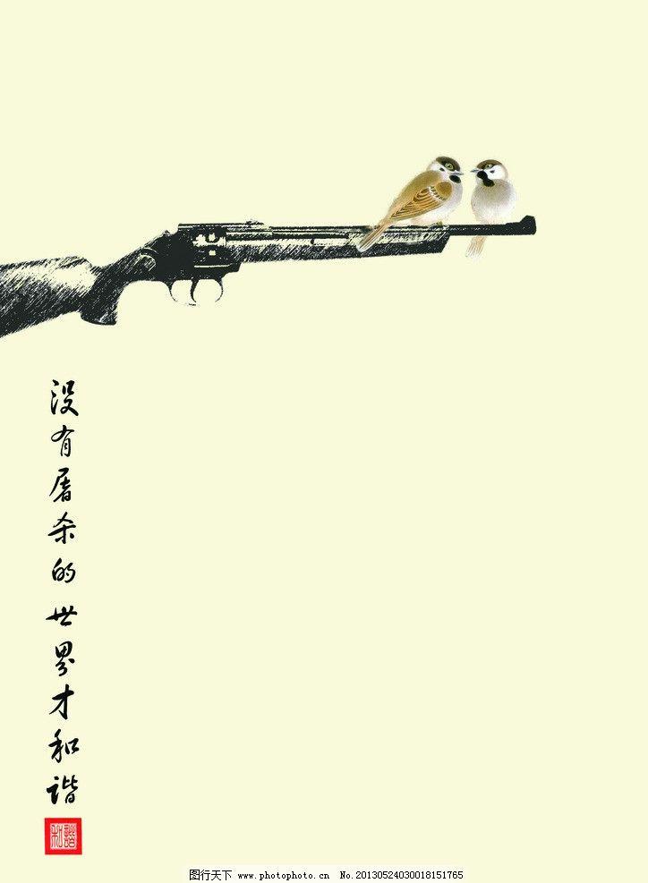 保护动物 屠杀 和谐 海报 宣传 招贴 海报设计 广告设计模板
