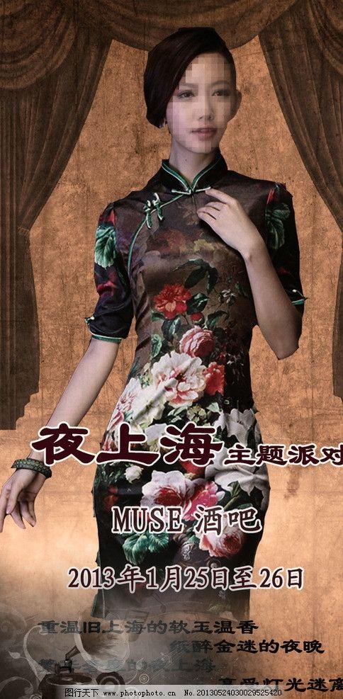 夜上海 美女 复古派对海报 上海 酒吧 迷人 旗袍 修长 帘子 海报设计