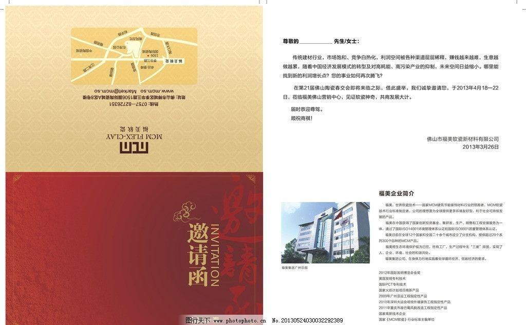 邀请函 底纹 高档 企业介绍 高贵 海报设计 广告设计 矢量 cdr