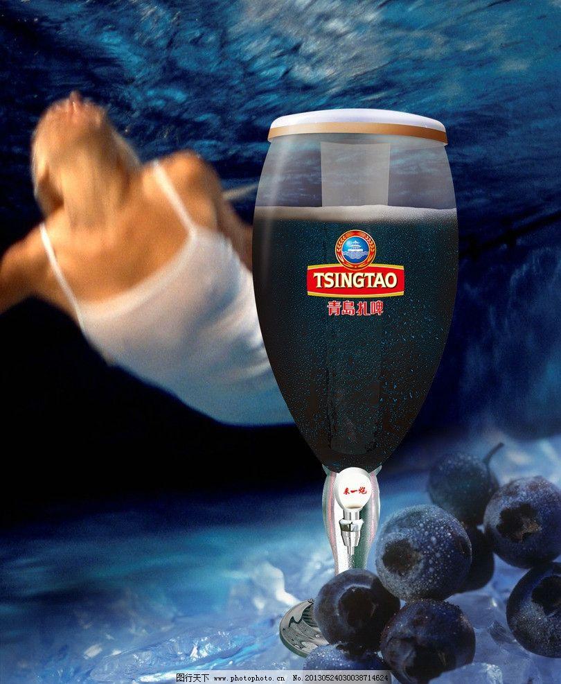 青岛扎啤 深海女人 扎啤 青岛多彩扎啤 青岛啤酒 多彩扎啤 海报设计
