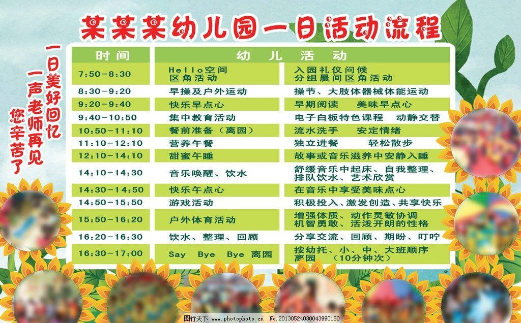 幼儿园日程活动展板 一日活动流程 绿色 向日葵 照片排版 海报设计