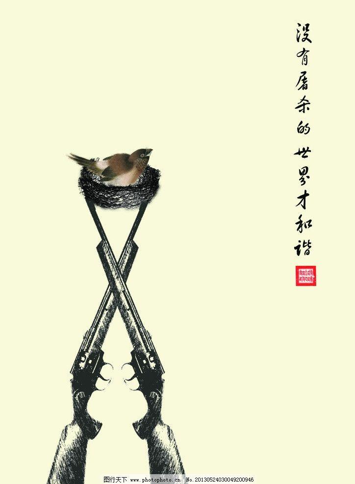 保护动物 环境 屠杀 和谐 海报 宣传画 招贴画 广告设计模板