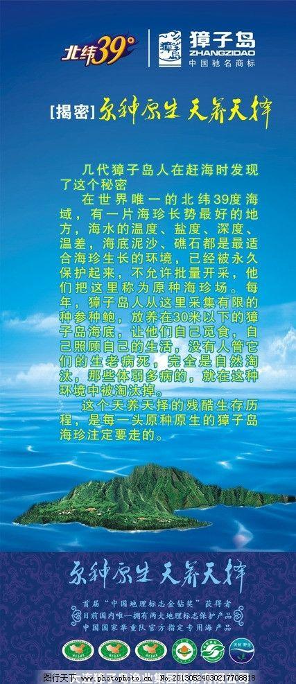 獐子岛 獐子岛展架 展架 蓝色背景 背景素材图片 水 dm宣传单 广告