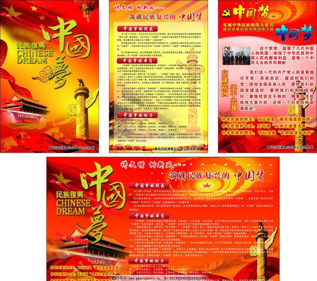 中国梦展板 中国梦 中国梦海报 中国梦宣传 中国梦宣传栏 习近平 民族