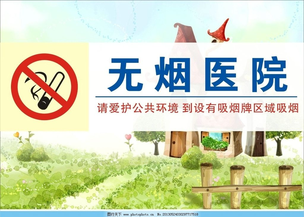 戒烟 无烟医院 矢量展板 珍惜生命 卡通 广告设计 展板海报 宣传