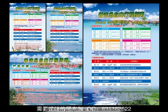 旅游海报 旅游画册 旅游摄影 旅游宣传 旅游景点 自助游 伦敦 巴厘岛