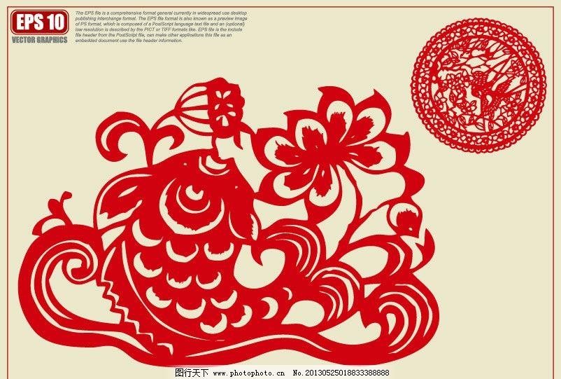 新年剪纸 窗花剪纸图案 春节剪纸 剪纸 传统文化 文化艺术 矢量 eps