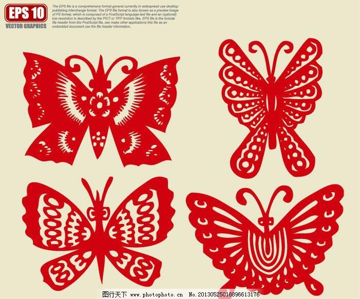 蝴蝶剪纸 蝴蝶剪影 矢量蝴蝶 蝴蝶图案 剪纸艺术 窗花剪纸图案 剪纸