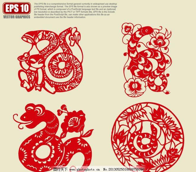 蛇剪纸图片