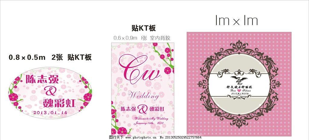花 婚宴图片,花朵 花纹 绿枝 英文 字体 广告设计