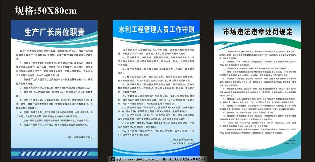 制度牌 公司制度牌 市场管理制度牌 工厂员工职责制度 政府制度牌