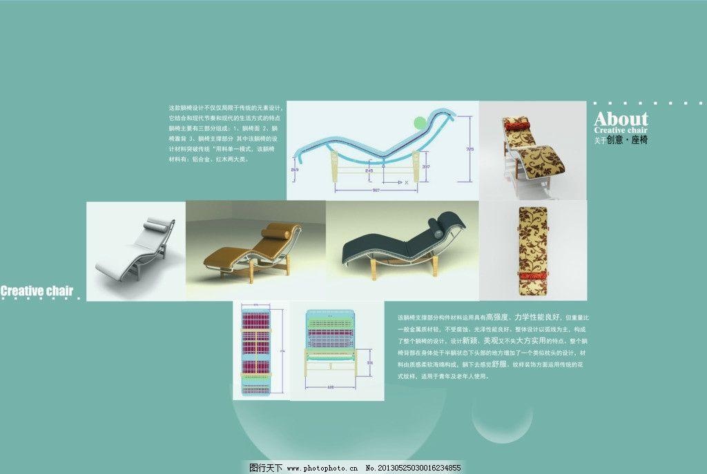 躺椅 排版 工业设计 ps 原创 海报设计 广告设计模板 源文件 300dpi