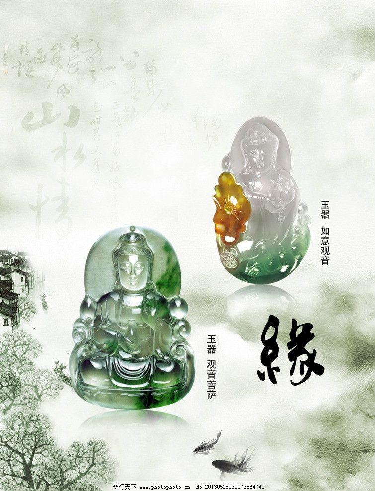 玉器 翡翠 观音 海报 珠宝 首饰 灯箱片 海报设计 广告设计模板