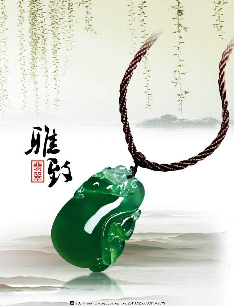 玉器 玉 翡翠 海报 珠宝 首饰 灯箱片 海报设计 广告设计模板 源文件