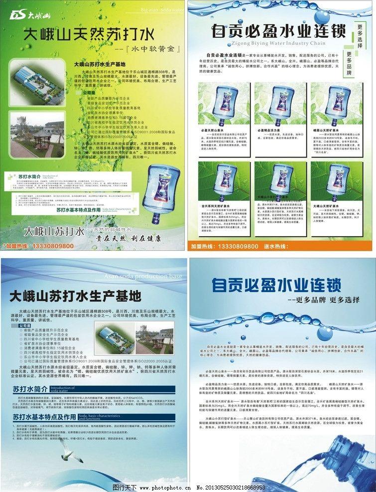 水业宣传单 水花 绿色水花背景 矿泉水 桶装水 蓝色花纹背景 dm宣传单