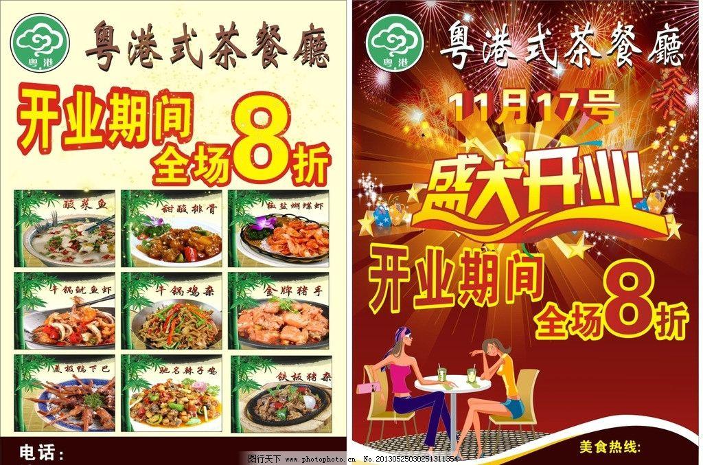 茶餐厅 盛大开业 开业宣传单 餐厅开业 广告设计 矢量图片