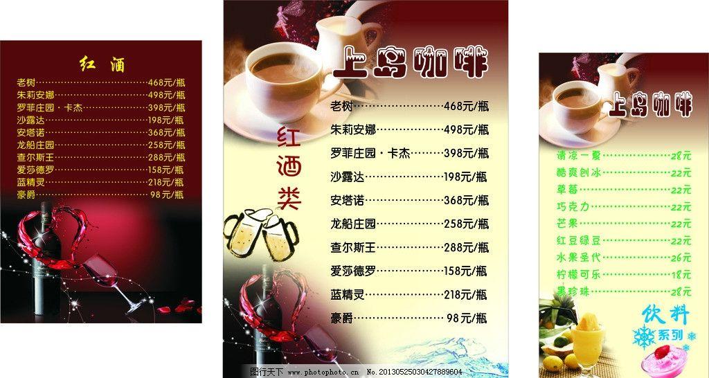 咖啡店菜单 海报图片