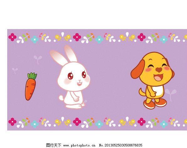 韩国卡通 小白兔 小狗