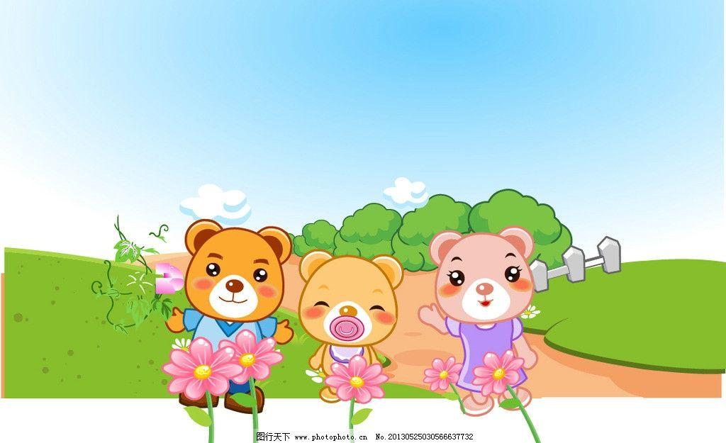 小熊 3只小熊 花 熊妈妈 熊爸爸 熊宝宝 树林 路 韩国卡通 矢量卡通-我也