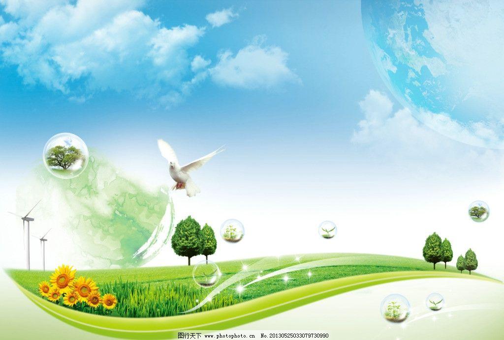 草坪 蓝天白云 白鸽 地球 向日葵 风车 树木 水晶球 背景 源文件