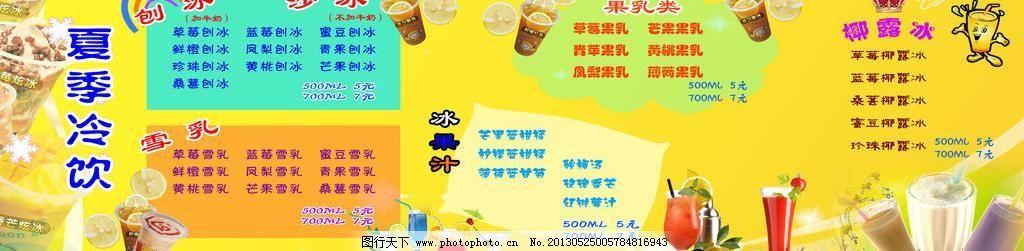 奶茶 奶茶图片免费下载 广告 广告设计模板 黄色背景 冷饮 奶茶素材下载