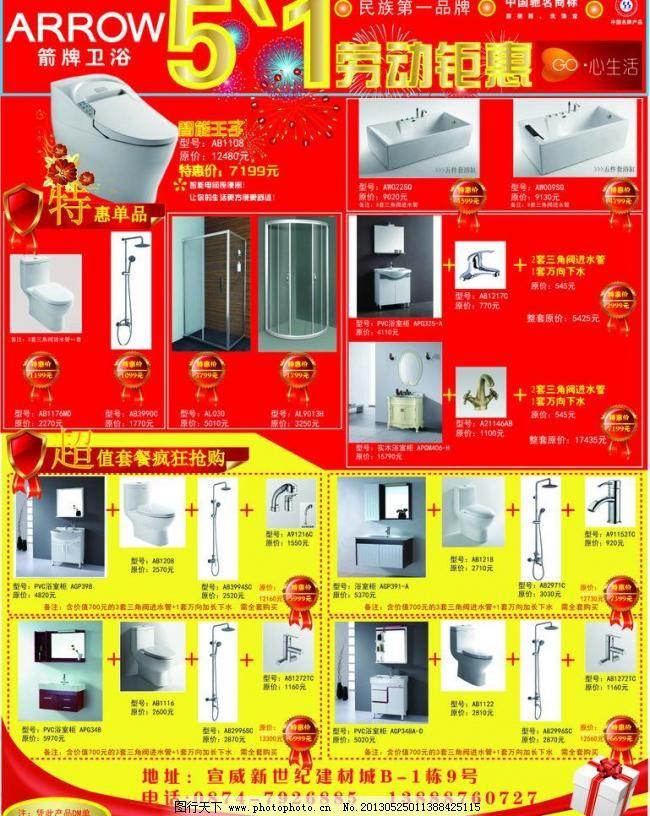广告设计 花洒 箭牌卫浴 浴室柜 箭牌卫浴51dm单矢量素材 箭牌卫浴51