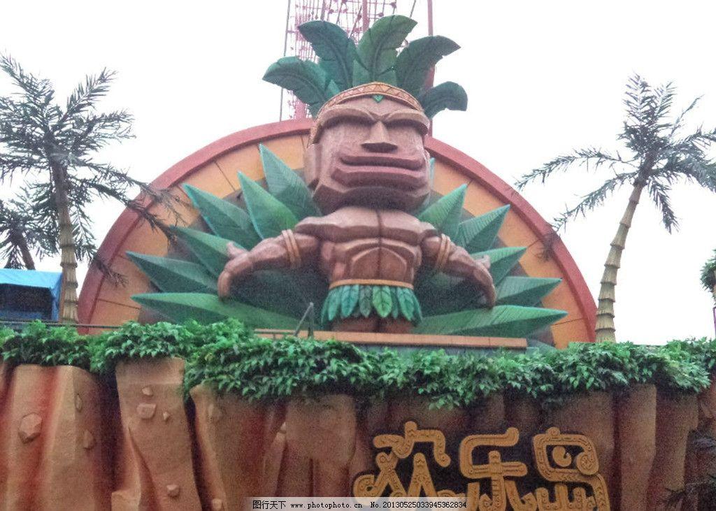 欢乐岛 旅游 自然风光 皇家海洋主题公园 沈阳 夏威夷 国内旅游 旅游