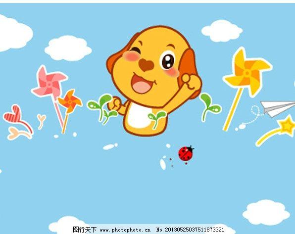 小狗 云朵 风车 花 树林 路 篮子 韩国卡通 矢量卡通 卡通设计 广告