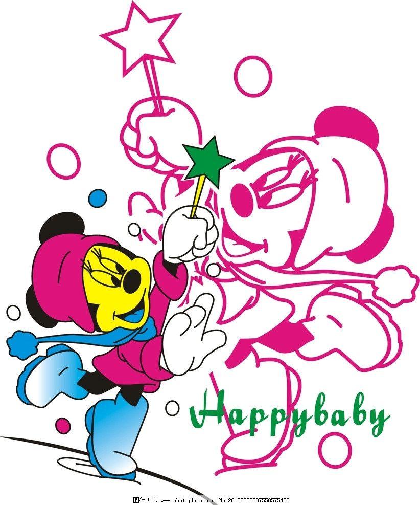 米奇 happy baby 星星 胸花 布纹 印花设计方案 衣服图案 卡通设计