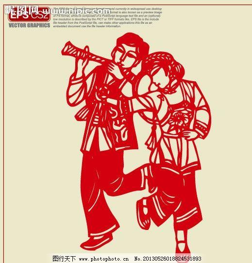 壮族剪纸 壮族矢量人物图案 庆阳剪纸 中华民族 少数民族 人物剪纸