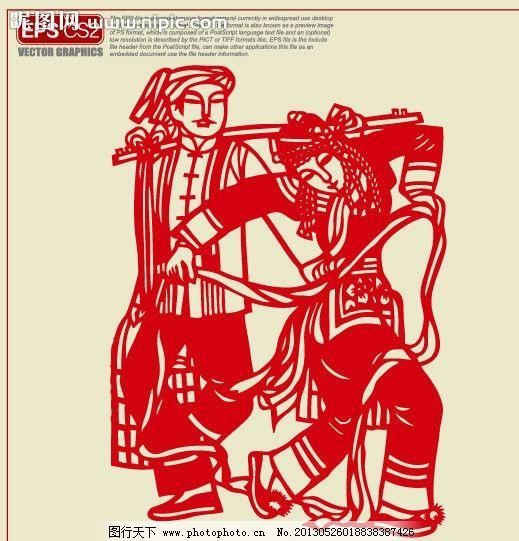 畲族剪纸图片