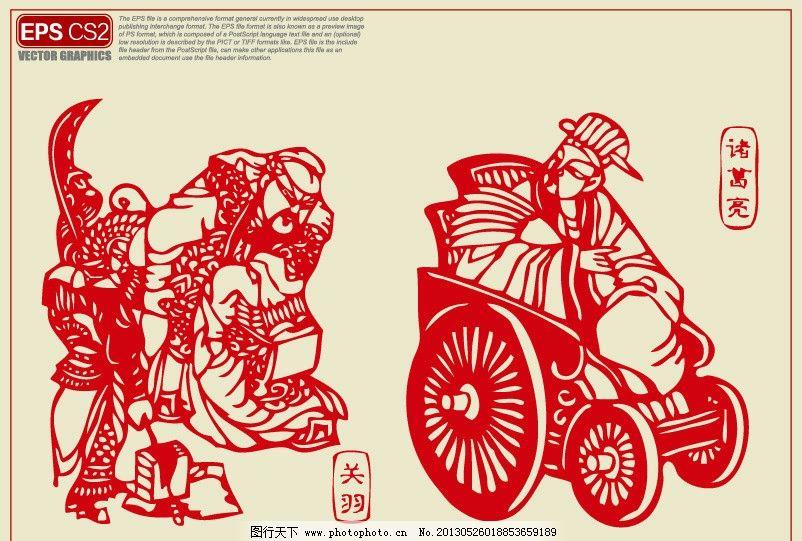 白崇仁剪纸作品 历史人物剪纸 人物剪纸 民族文化 剪纸矢量图 中国风