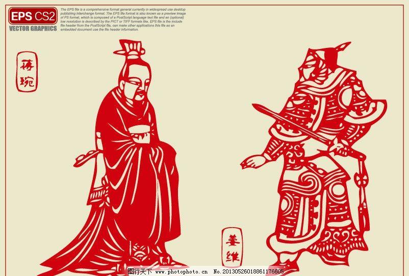 三国人物剪纸图片