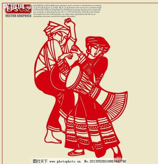 拉祜族剪纸 拉祜族矢量人物图案 庆阳剪纸 中华民族 少数民族 56个